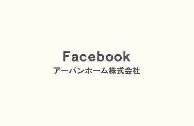 アーバンホーム株式会社facebook